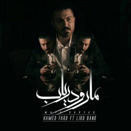 hamed-fard-ft_-liro-band-maro-daryab