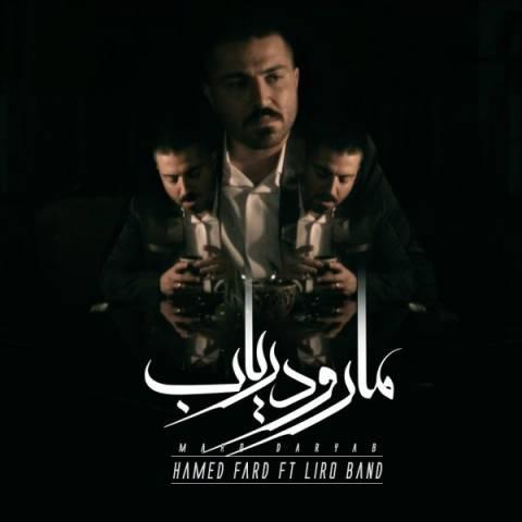 hamed fard ft  liro band maro daryab متن آهنگ ما رو دریاب از حامد فرد  لیرو باند