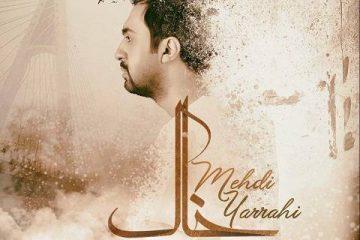 mehdi-yarrahi-khak