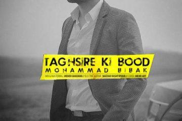 mohammad-bibak-taghsire-ki-bood