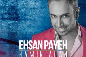 Hamin Alaan-Ehsan Payeh