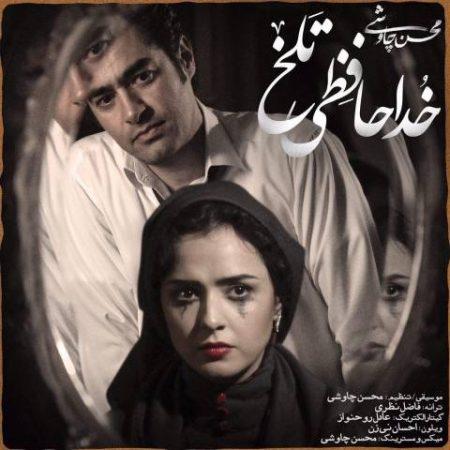 Khodahafezi Talkh-Mohsen Chavoshi
