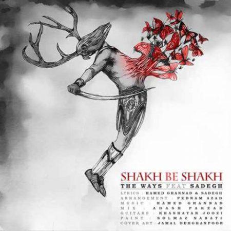 Sadegh&The ways -Shakh Be Shakh