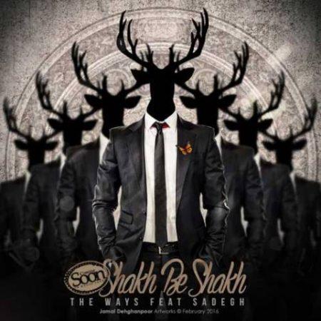 Shakh Be Shakh-Sadegh & The Ways