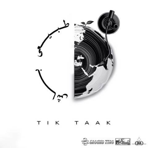 Tabie Bash TikTak 1 متن موزیک طبیعی باش از تیک تاک
