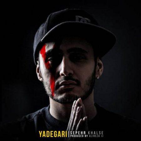 Yadegari-3pehr-Khal3