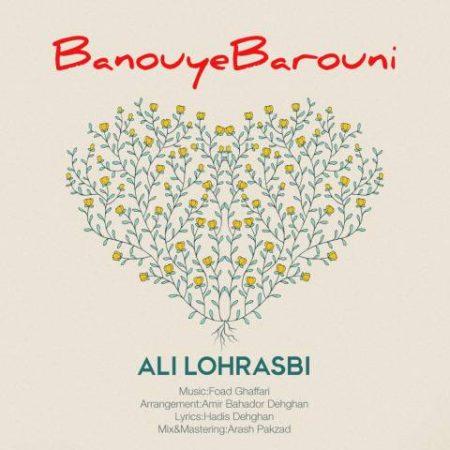 ali-lohrasbi-banooye-barooni1