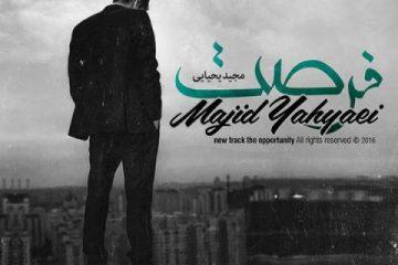 majid-yahyaei-forsat