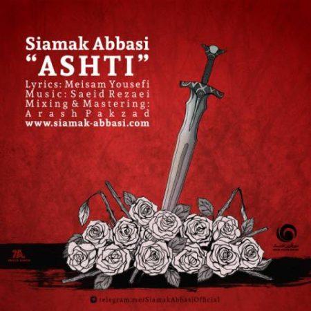 siamak-abbasi-ashti