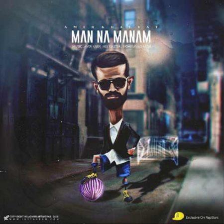 AmirKhalvat-Man Na Manam