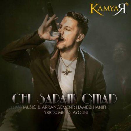 Kamyar-Chi Saram Omad