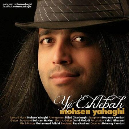 Mohsen Yahaghi-Ye Eshtebah