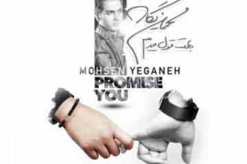 Mohsen Yeganeh-Behet Ghol Midam