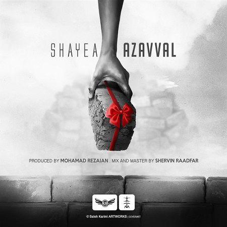 ShayeaAzAvval