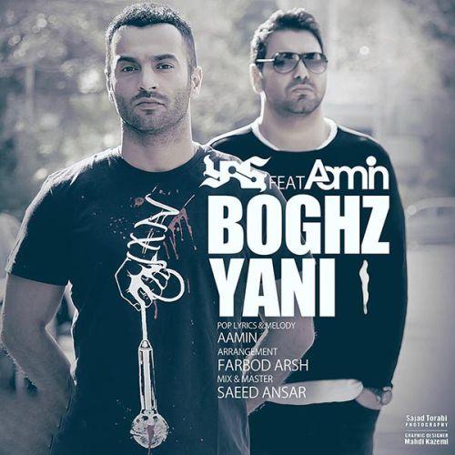 Yas Boghz Yani Ft Aamin متن موسیقی بغض یعنی  از یاس  آمین