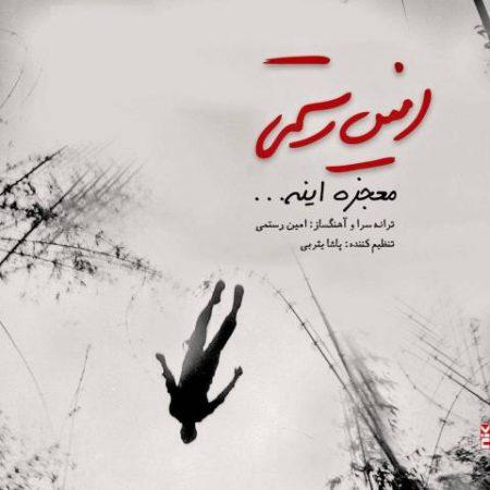 Amin Rostami-Mojeze ine