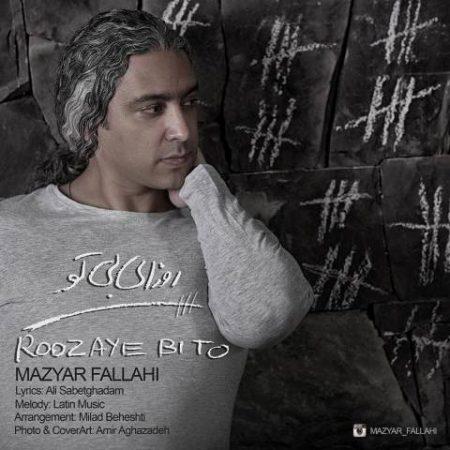 Mazir Fallahi-Roozaye Bi Tou
