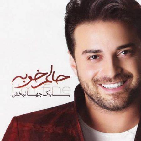 Halam Khobe-Babak Jahanbakhsh