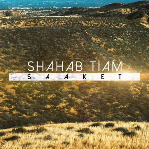 shahab tiam saaket متن موسیقی ساکت از شهاب تیام