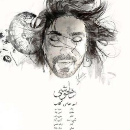 Amir-Abbas-Delkhoshi