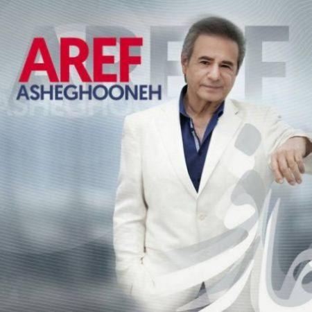 Aref-Asheghooneh
