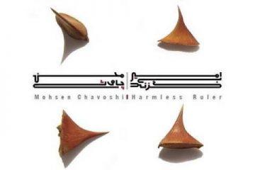 Mohsen Chavoshi-Amir Bi Gazand