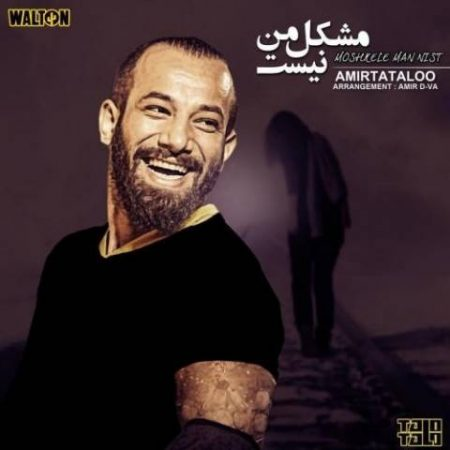 AmirTataloo-Moshkel Man Nist
