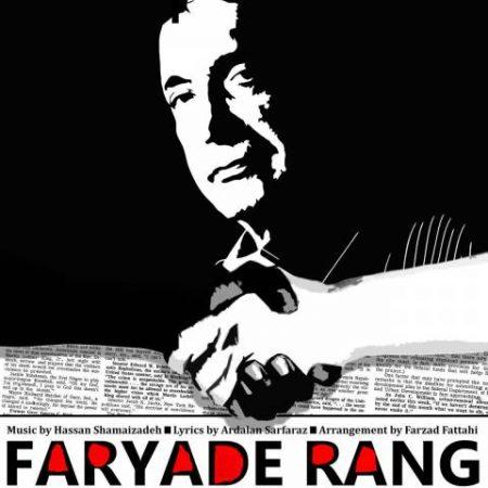 hassan-shamaizadeh-faryade-rang