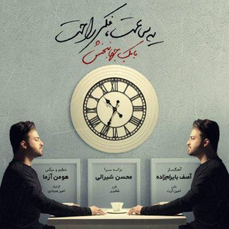 Babak Jahanbakhsh-Ye Saat fekre rahat