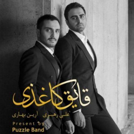 Puzzle-Band-Ghayegh-Kaghazi