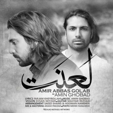 amirabbas-golab-amin-ghobad-lanat
