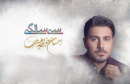 ehsan-khajeh-amiri-30-salegi Back