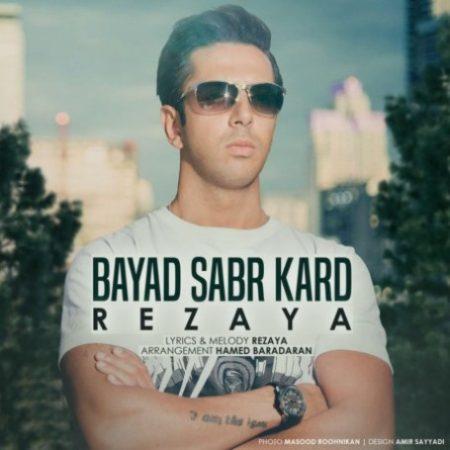 rezaya-bayad-sabr-kard