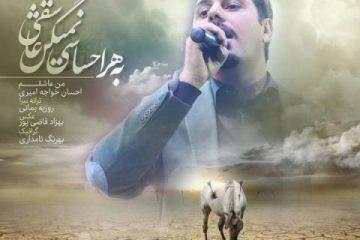 ehsan-khaje-amiri-moharram