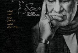 habib-mahkom