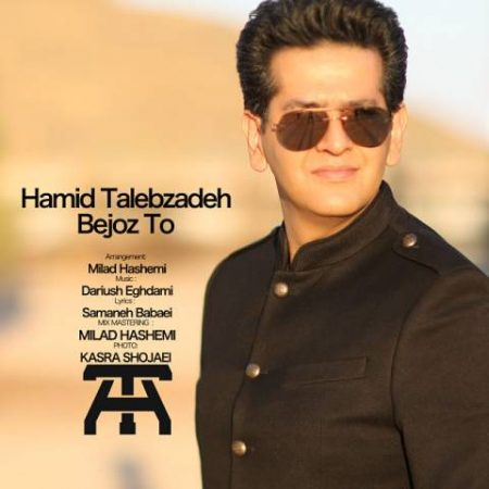 hamid-talebzadeh-bejoz-to