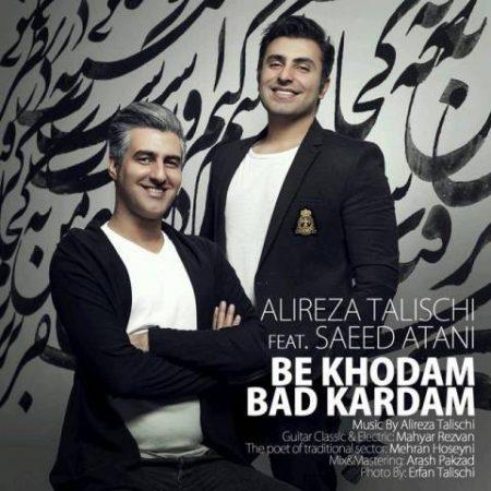 alireza-talischi-ft-saeed-atani-be-khodam-bad-kardam