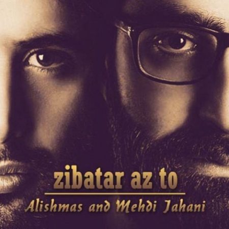 alishmasmehdi-jahani-zibatar-az-to-1