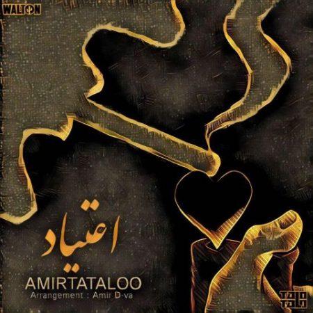 amir-tataloo-etiyad