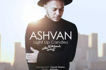 ashvan-shamaa-ro-roshan-kon