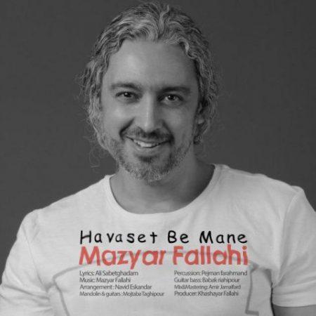 [تصویر:  Mazyar-Fallahi-Havaset-Be-Mane-450x450.jpg]