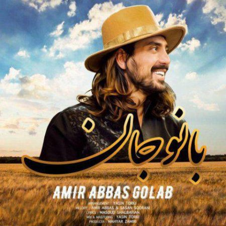 """متن آهنگ """" بانو جآن """" از """" امیر عبآس گلآب """" 1"""