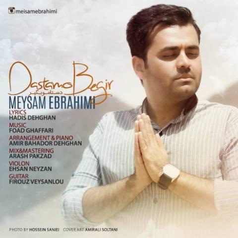 کاور آهنگ دستامو بگیر از میثم ابراهیمی
