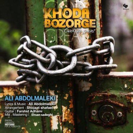 ali-abdolmaleki-khoda-bozorge
