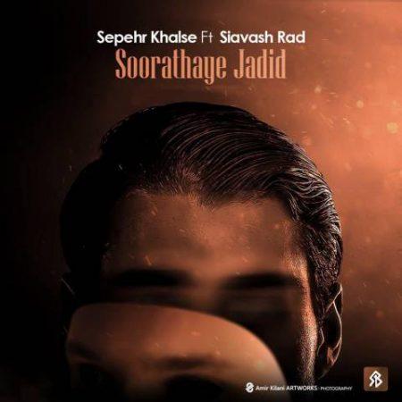 Khal3-Sorataye Jadid