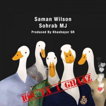 متن آهنگ 100 تا 1 غاز از سهراب ام جی و سامان ویلسون 1