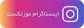 کانال اینستاگرام